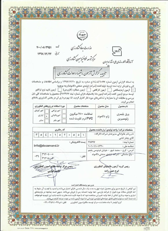 confirmation-of-agricultural-jihad-mechanization-center